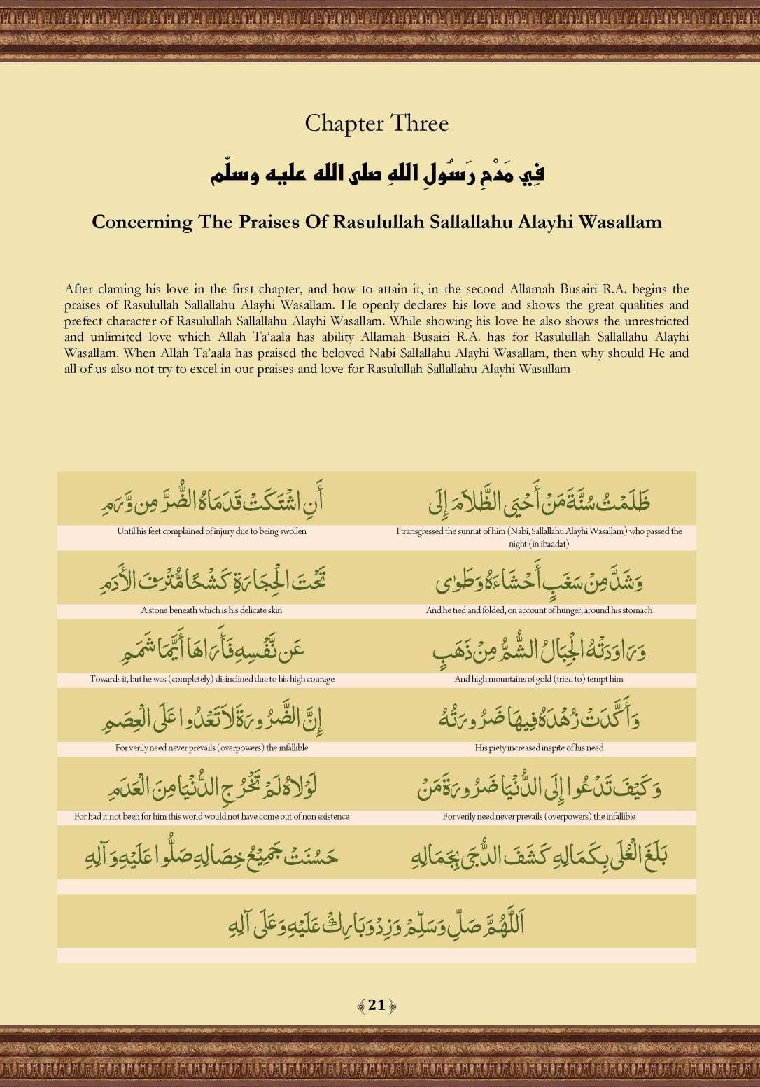Qasidat_al-Burda_Page_21