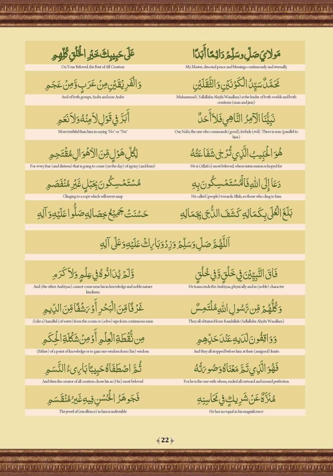 Qasidat_al-Burda_Page_22