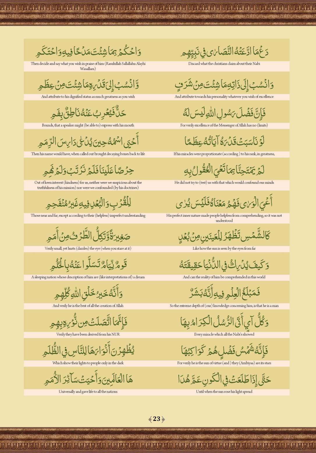 Qasidat_al-Burda_Page_23