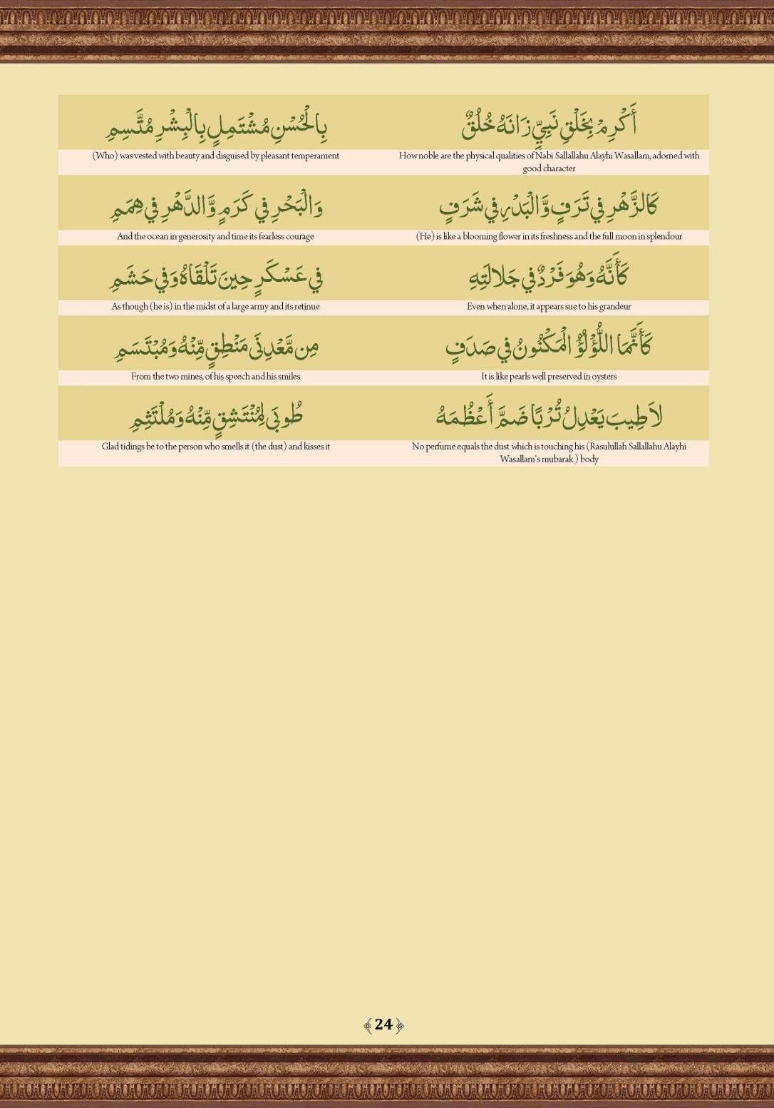 Qasidat_al-Burda_Page_24
