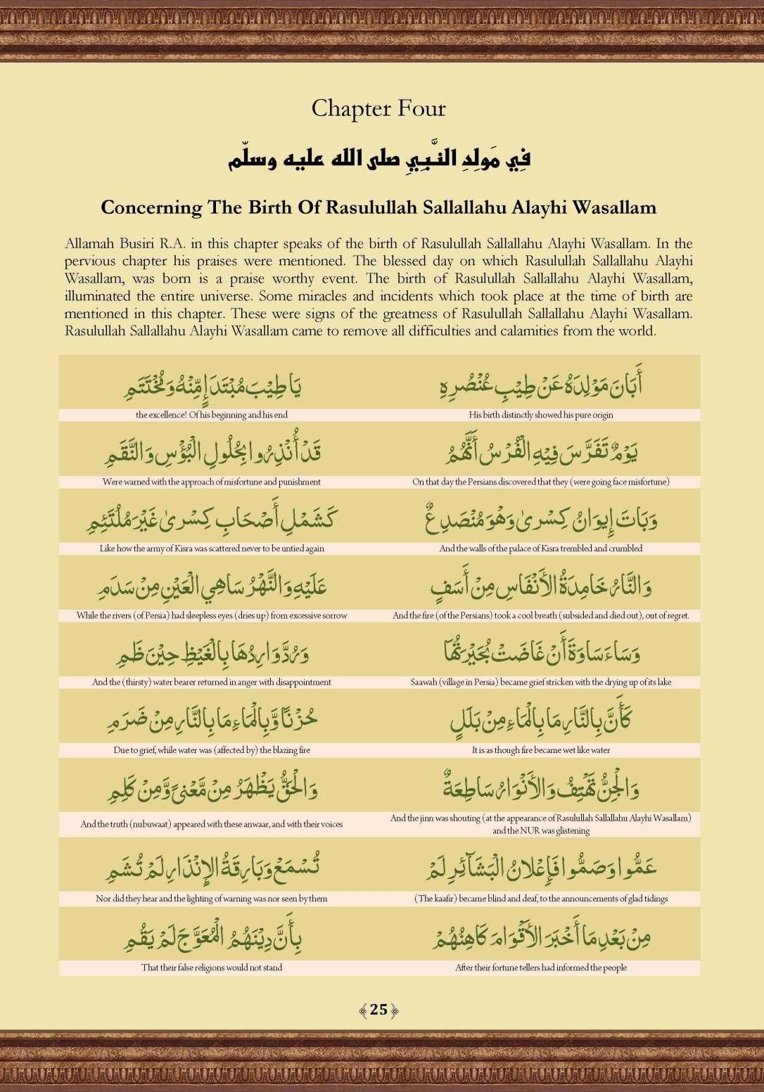 Qasidat_al-Burda_Page_25