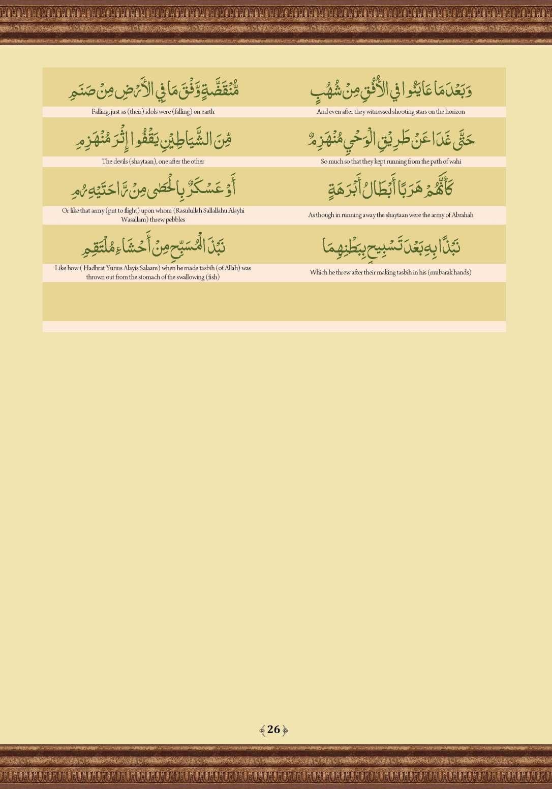 Qasidat_al-Burda_Page_26