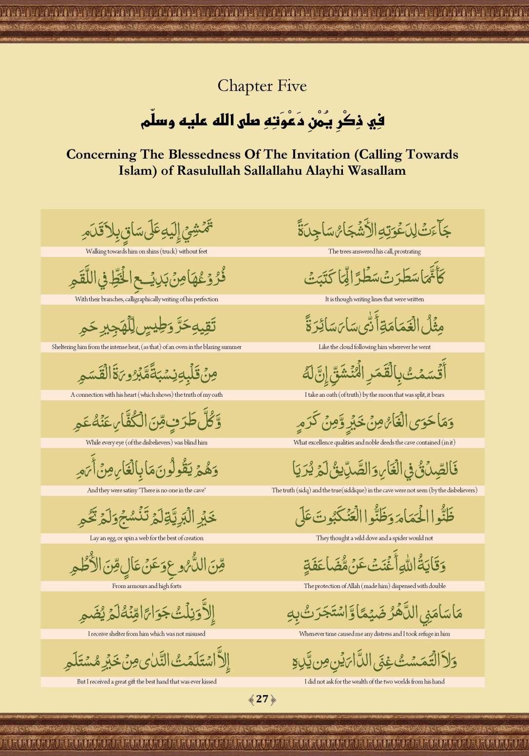 Qasidat_al-Burda_Page_27