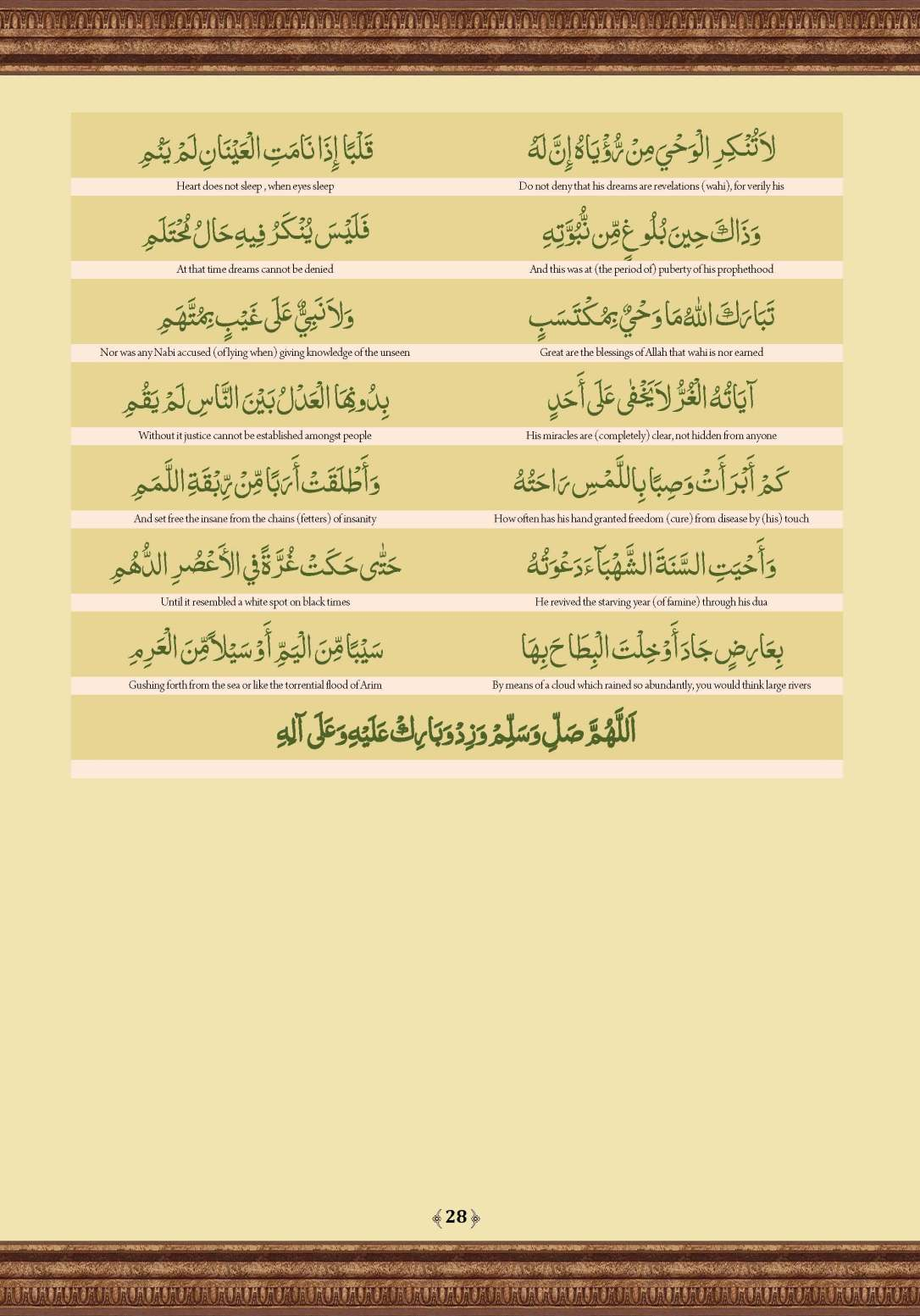 Qasidat_al-Burda_Page_28