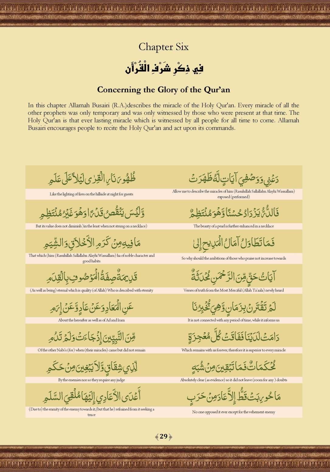 Qasidat_al-Burda_Page_29