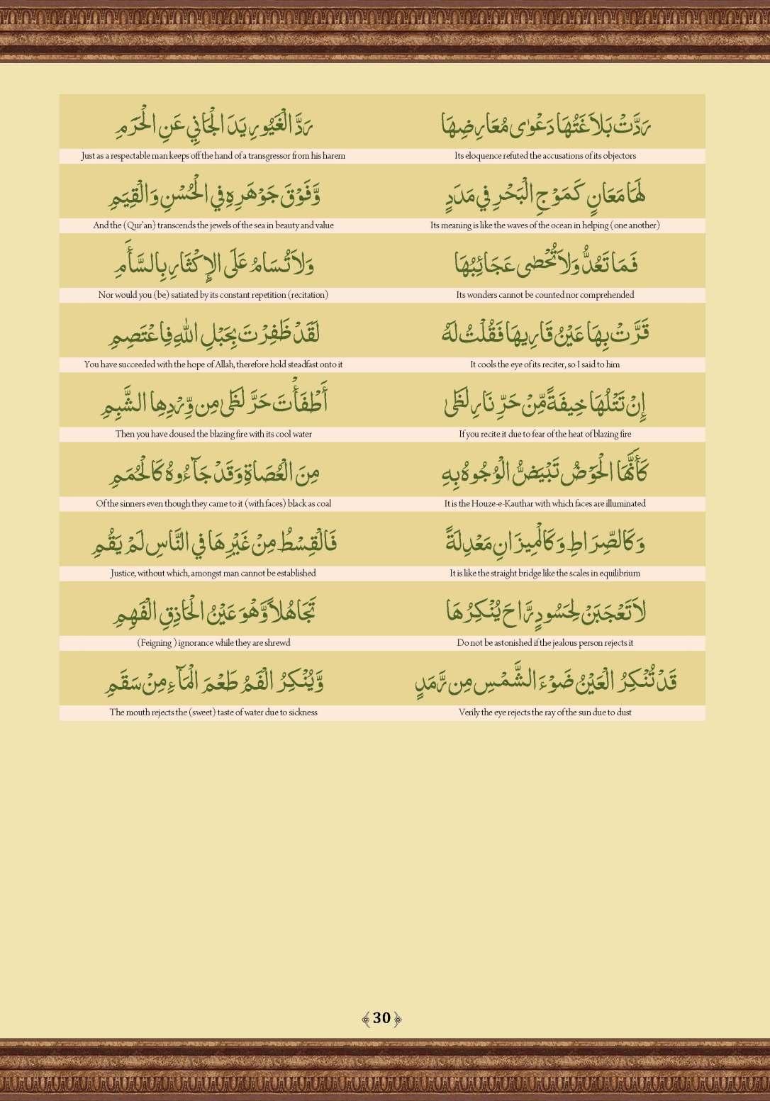 Qasidat_al-Burda_Page_30
