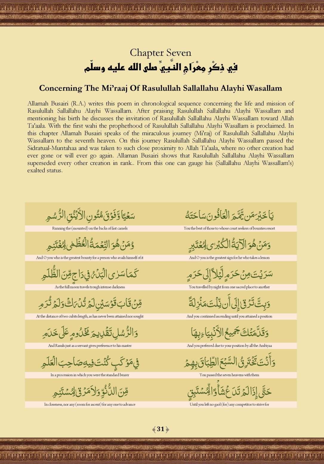 Qasidat_al-Burda_Page_31