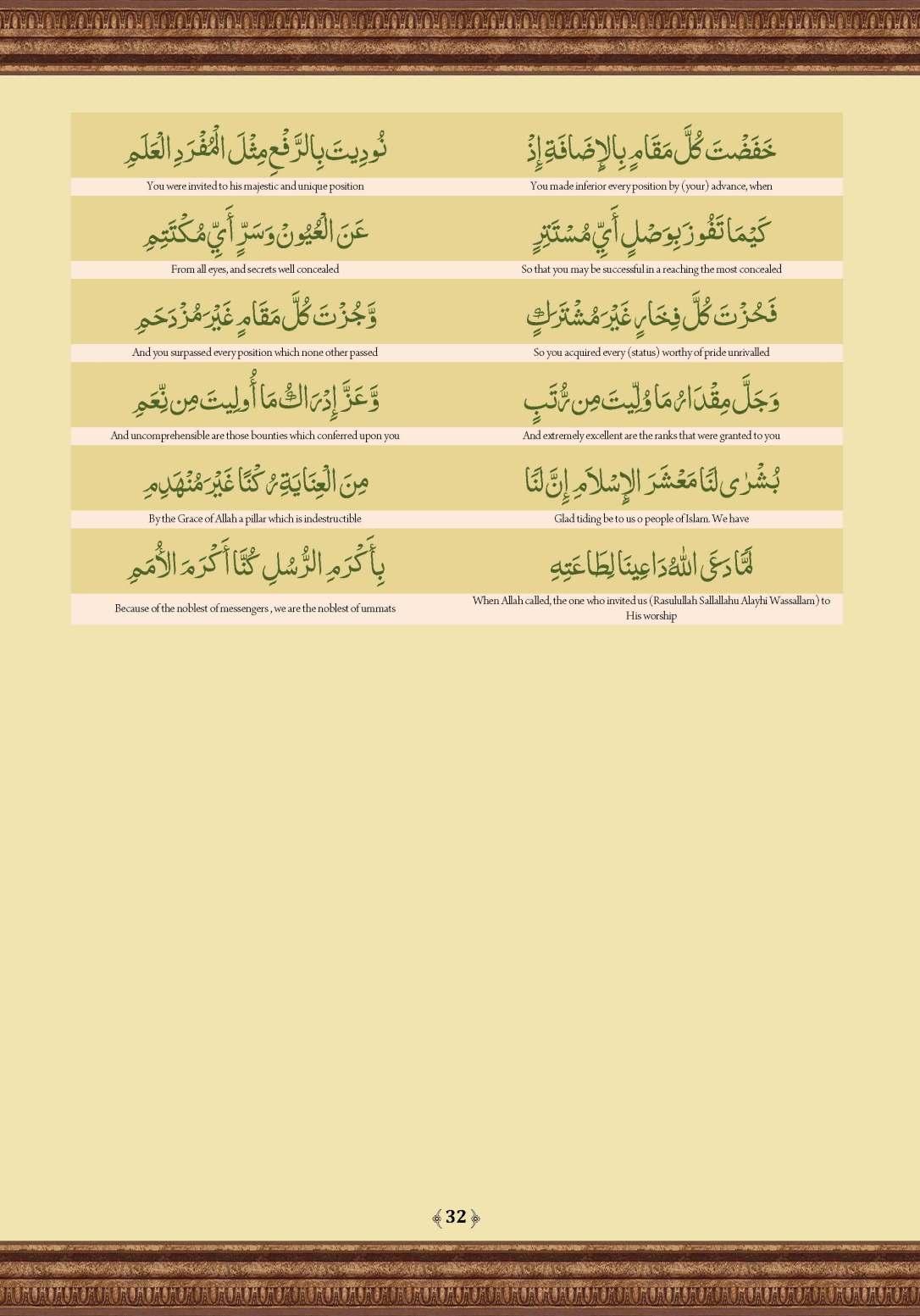 Qasidat_al-Burda_Page_32