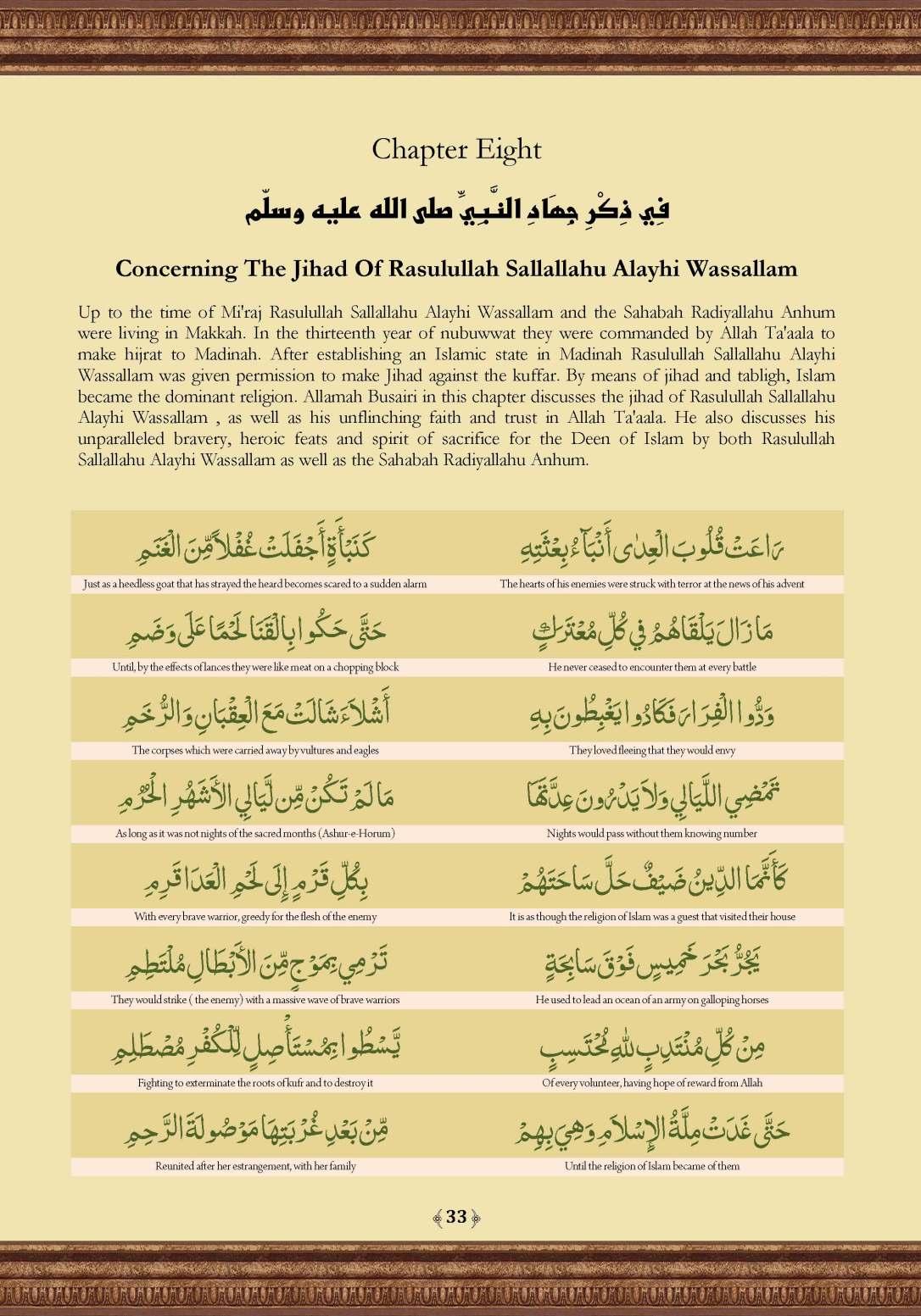 Qasidat_al-Burda_Page_33