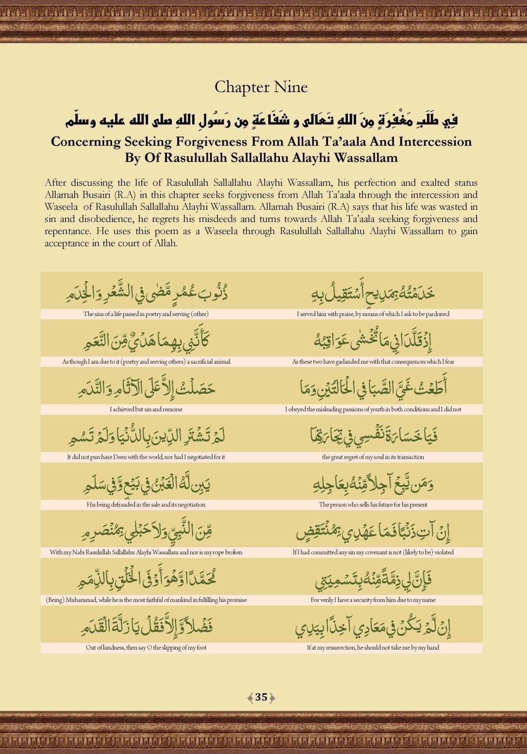 Qasidat_al-Burda_Page_35