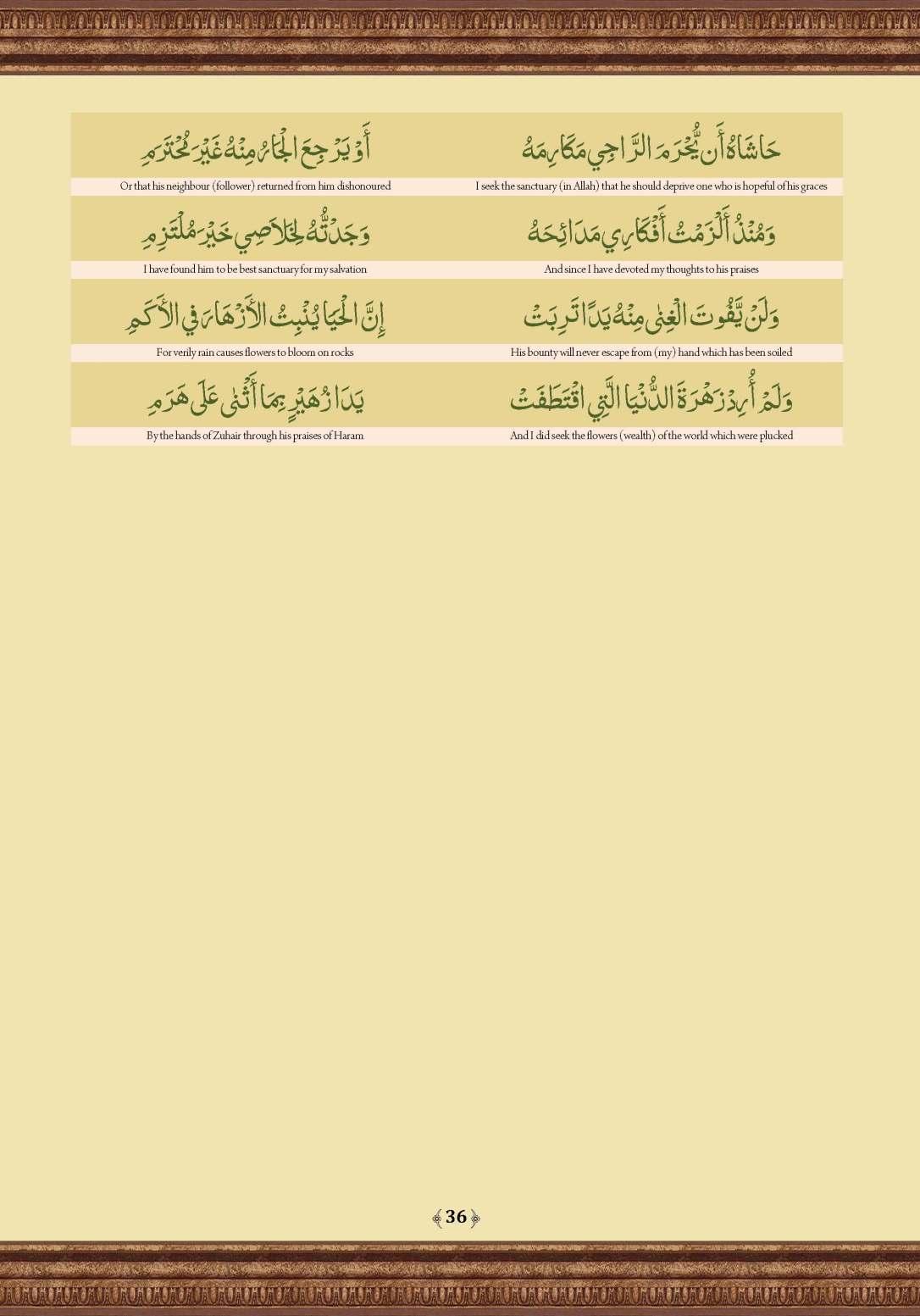 Qasidat_al-Burda_Page_36