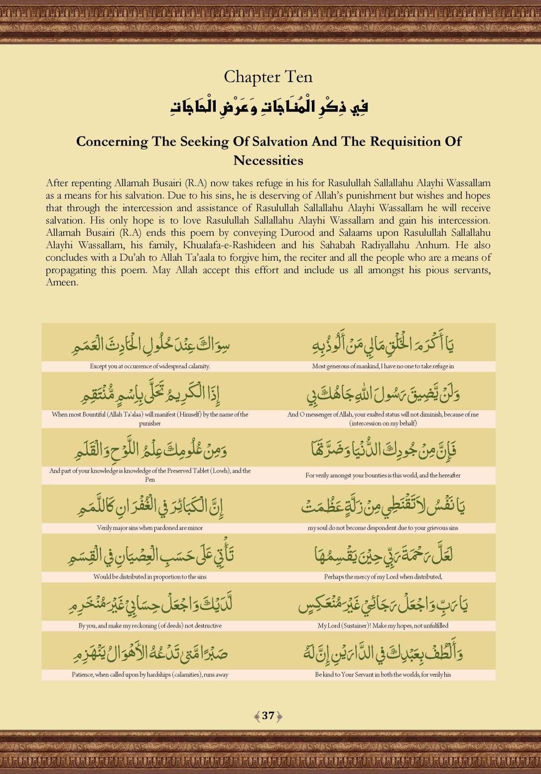 Qasidat_al-Burda_Page_37