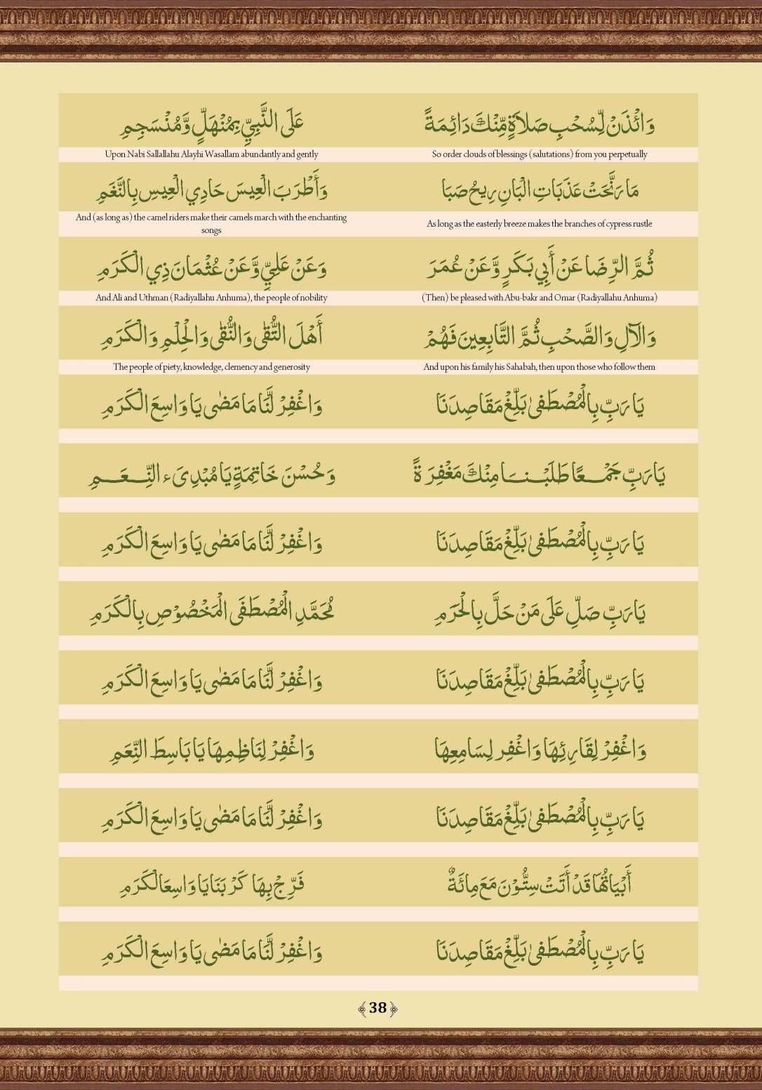 Qasidat_al-Burda_Page_38