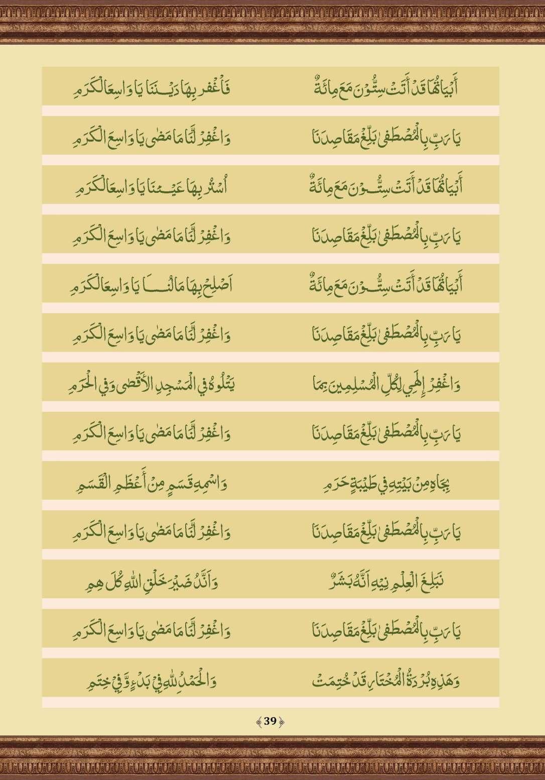 Qasidat_al-Burda_Page_39