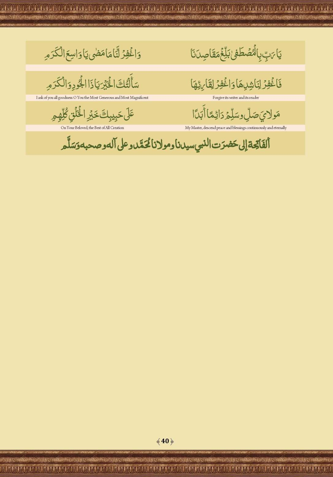 Qasidat_al-Burda_Page_40