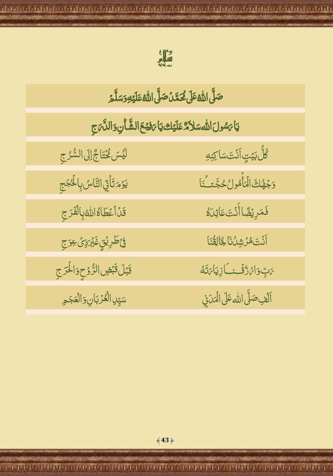 Qasidat_al-Burda_Page_43