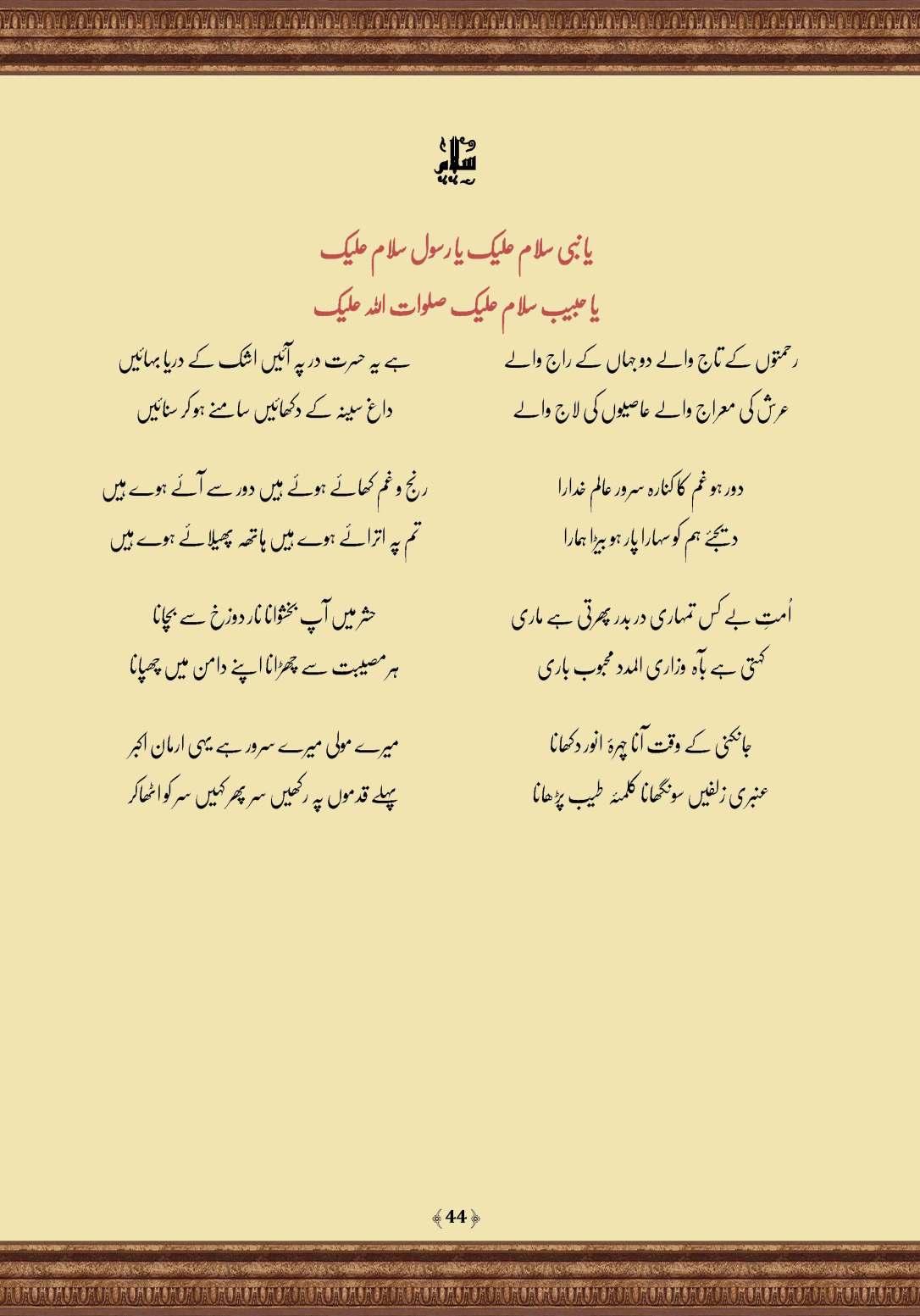 Qasidat_al-Burda_Page_44