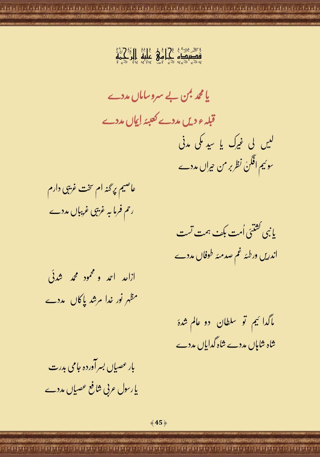 Qasidat_al-Burda_Page_45