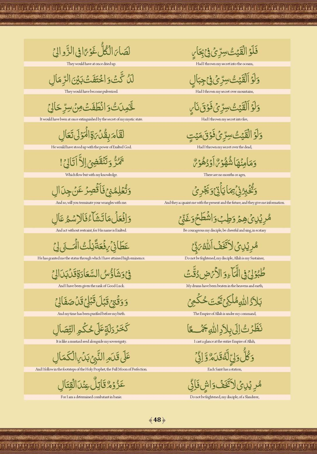 Qasidat_al-Burda_Page_48