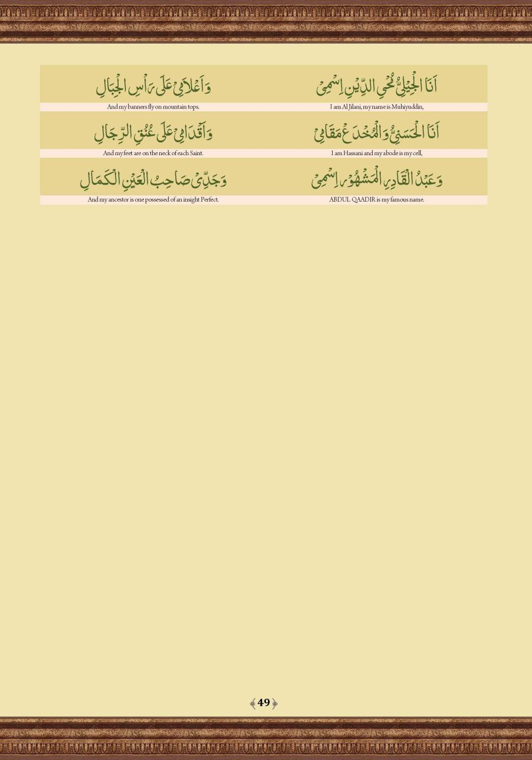 Qasidat_al-Burda_Page_49