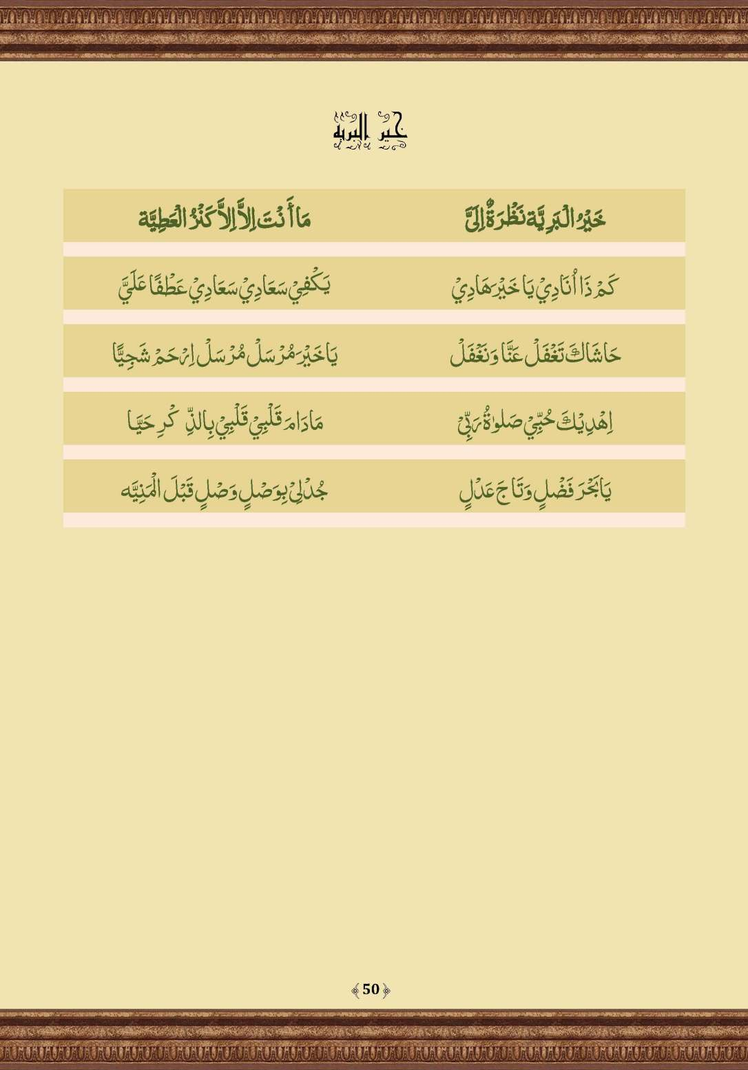 Qasidat_al-Burda_Page_50
