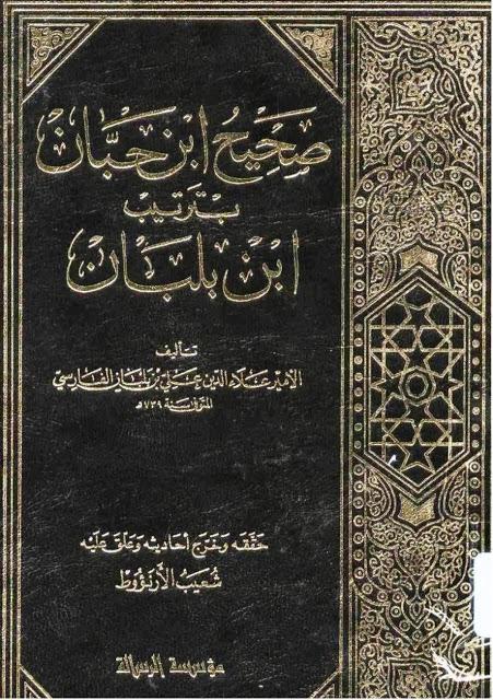 Sahi Ibn Hibban Cover