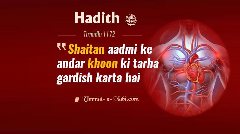 Shaitan-aadmi-ke-andar-khoon-ki-tarha-gardish-karta-rehta-hai