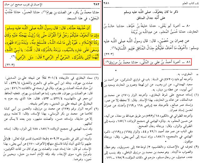 Shirk Ka Fatwa deega Khud Mushrik Hoga ibn Hibban