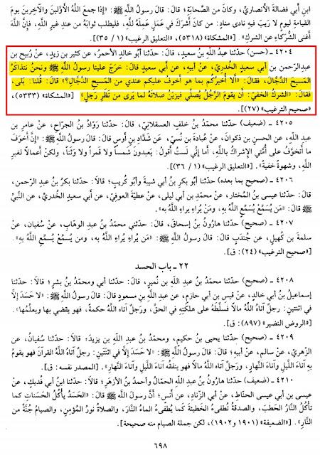 Sunan Ibn Majah #4204