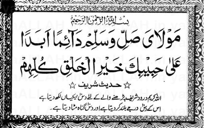 All-Durood-Shareef-Salawat-in-Arabic-Salawat-2-280716-yaALLAHpictures