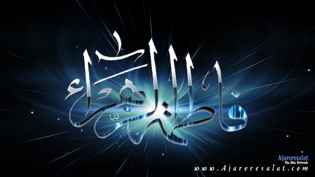 bibi_fatima_zahra_sa_by_ajareresalat_d69zss1-fullview