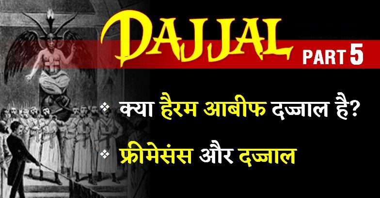 Dajjal-part-5