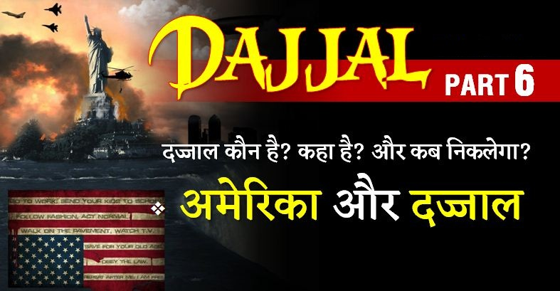 Dajjal-part-6
