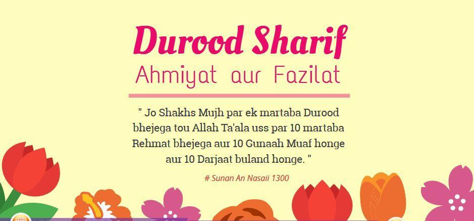 Durood-Sharif-ki-Ahmiyat-aur-Fazilat-10-Rehmat-aur-10-Gunah-Muaf