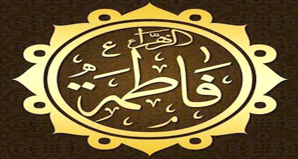 Hazrat-Fatima-Zahra