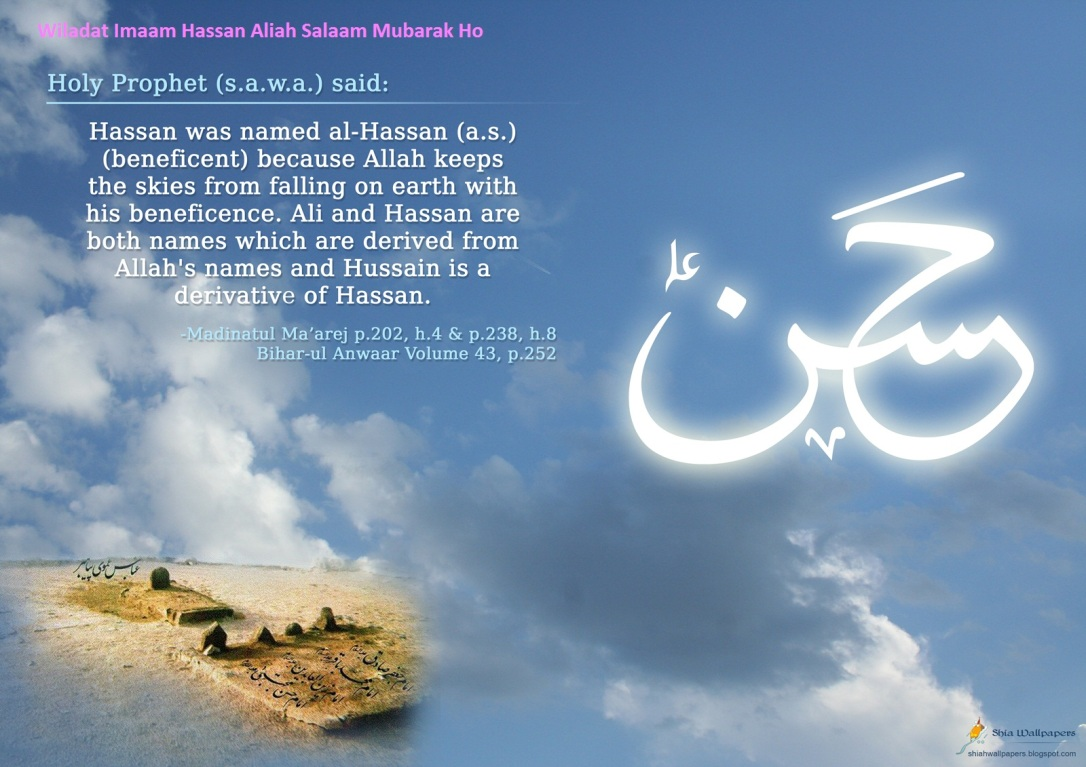 Imam-Hassan-as-Name_LR