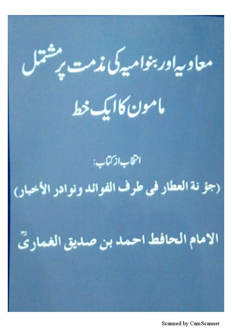 Muawiya ki mazammat me Mamun Rashid ka khat_Page_01