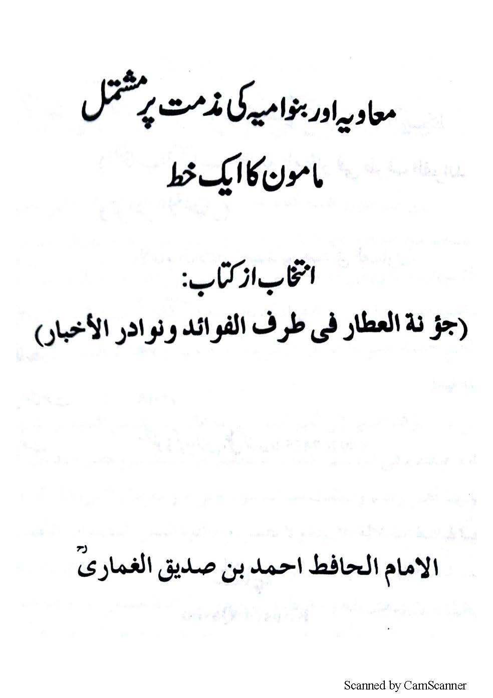 Muawiya ki mazammat me Mamun Rashid ka khat_Page_02