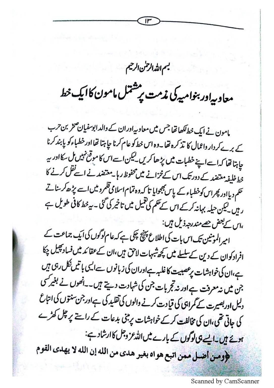 Muawiya ki mazammat me Mamun Rashid ka khat_Page_03
