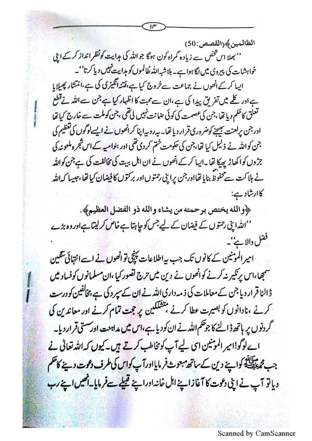 Muawiya ki mazammat me Mamun Rashid ka khat_Page_04