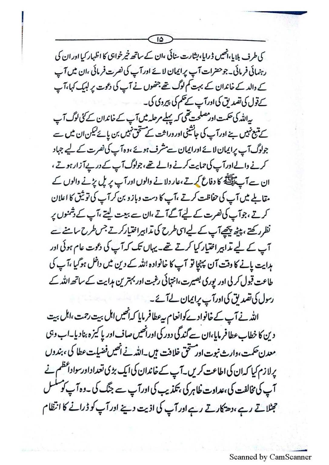 Muawiya ki mazammat me Mamun Rashid ka khat_Page_05