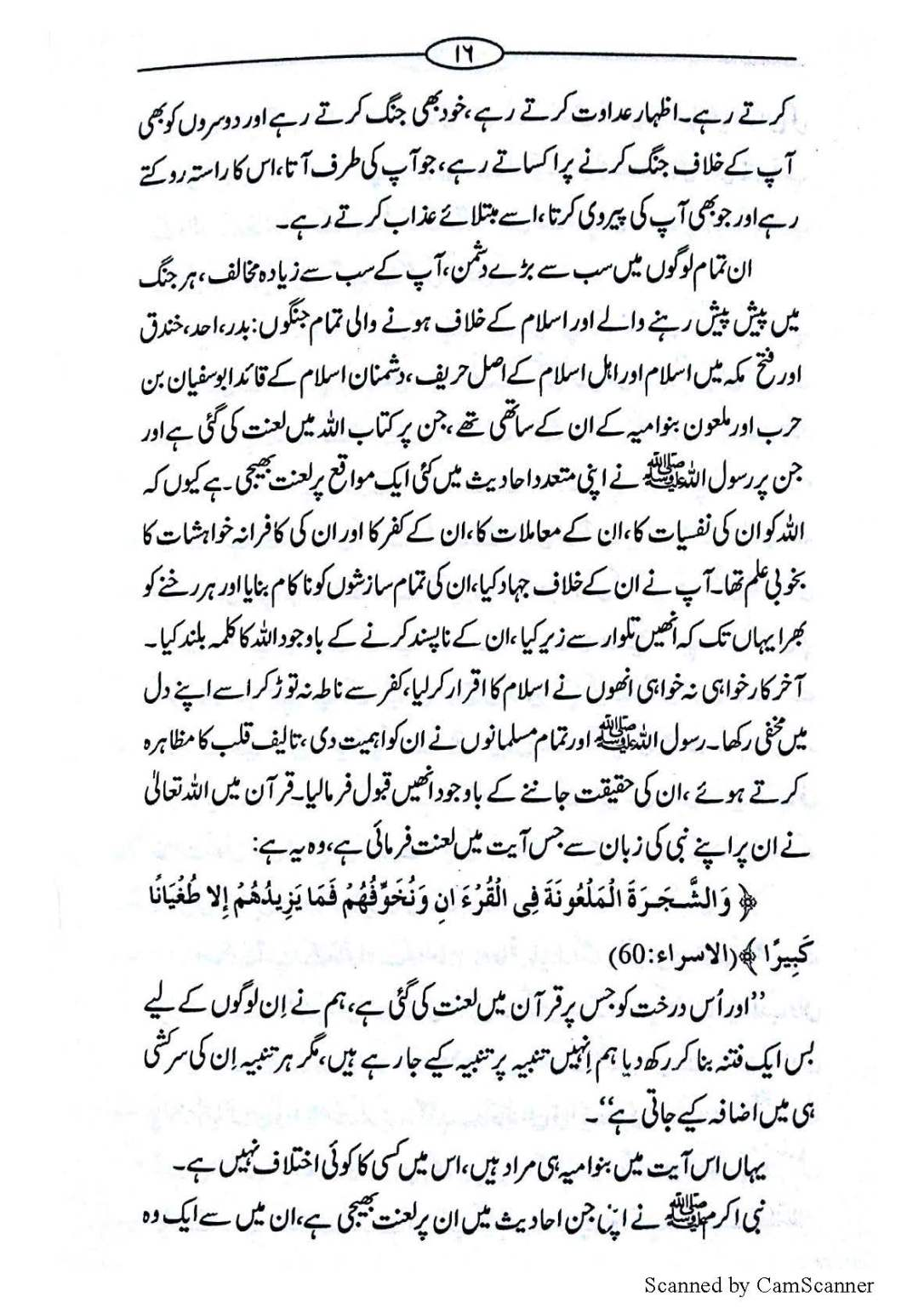 Muawiya ki mazammat me Mamun Rashid ka khat_Page_06