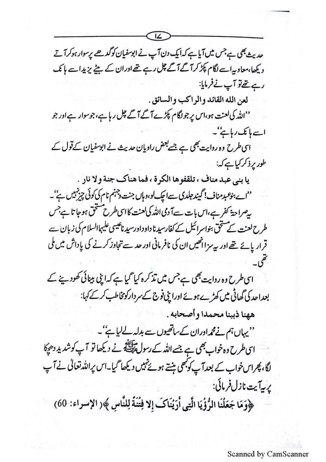 Muawiya ki mazammat me Mamun Rashid ka khat_Page_07