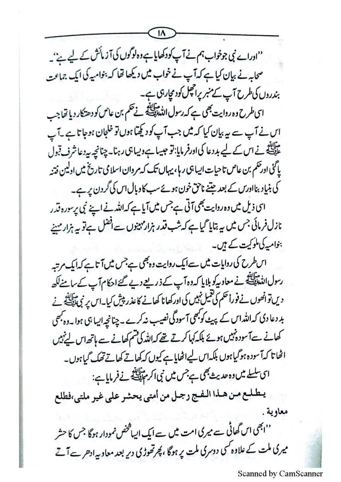 Muawiya ki mazammat me Mamun Rashid ka khat_Page_08