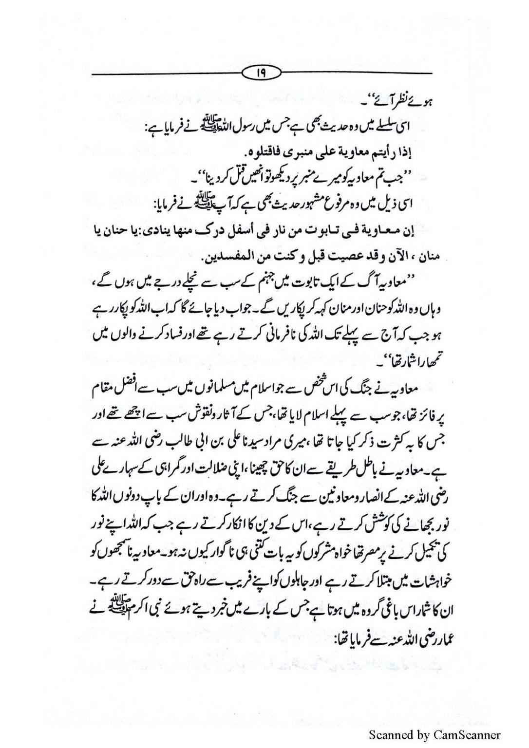Muawiya ki mazammat me Mamun Rashid ka khat_Page_09