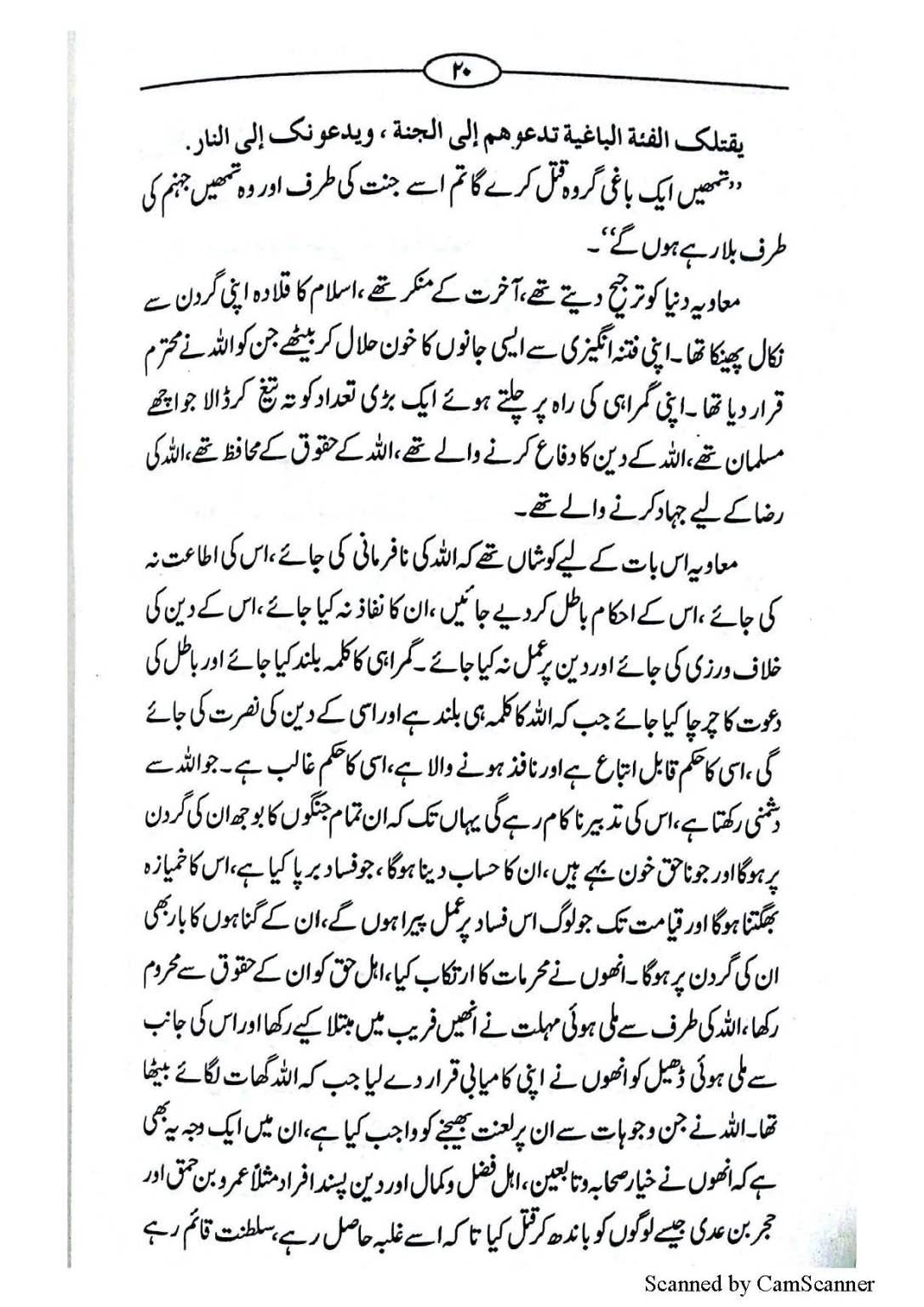 Muawiya ki mazammat me Mamun Rashid ka khat_Page_10