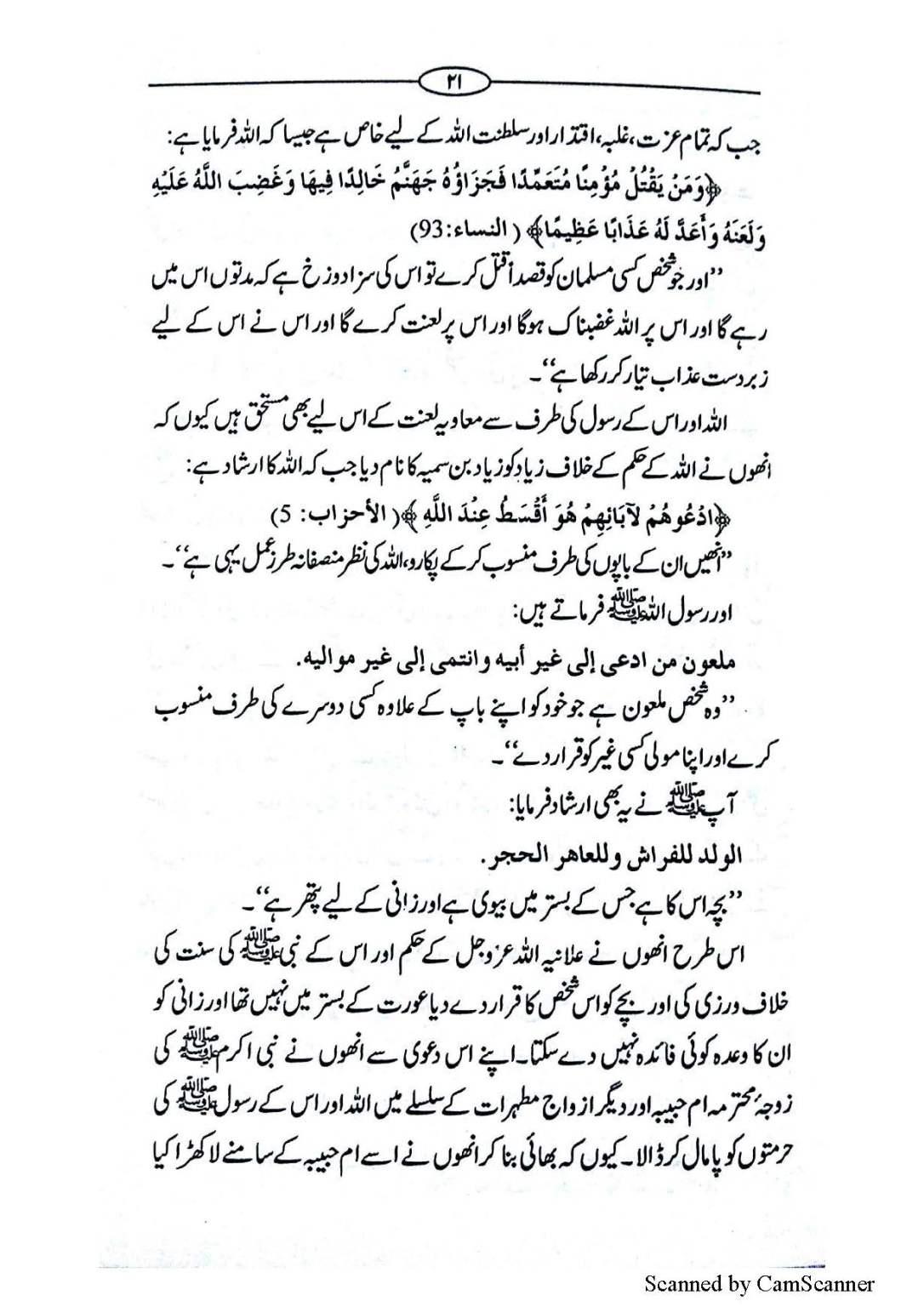 Muawiya ki mazammat me Mamun Rashid ka khat_Page_11