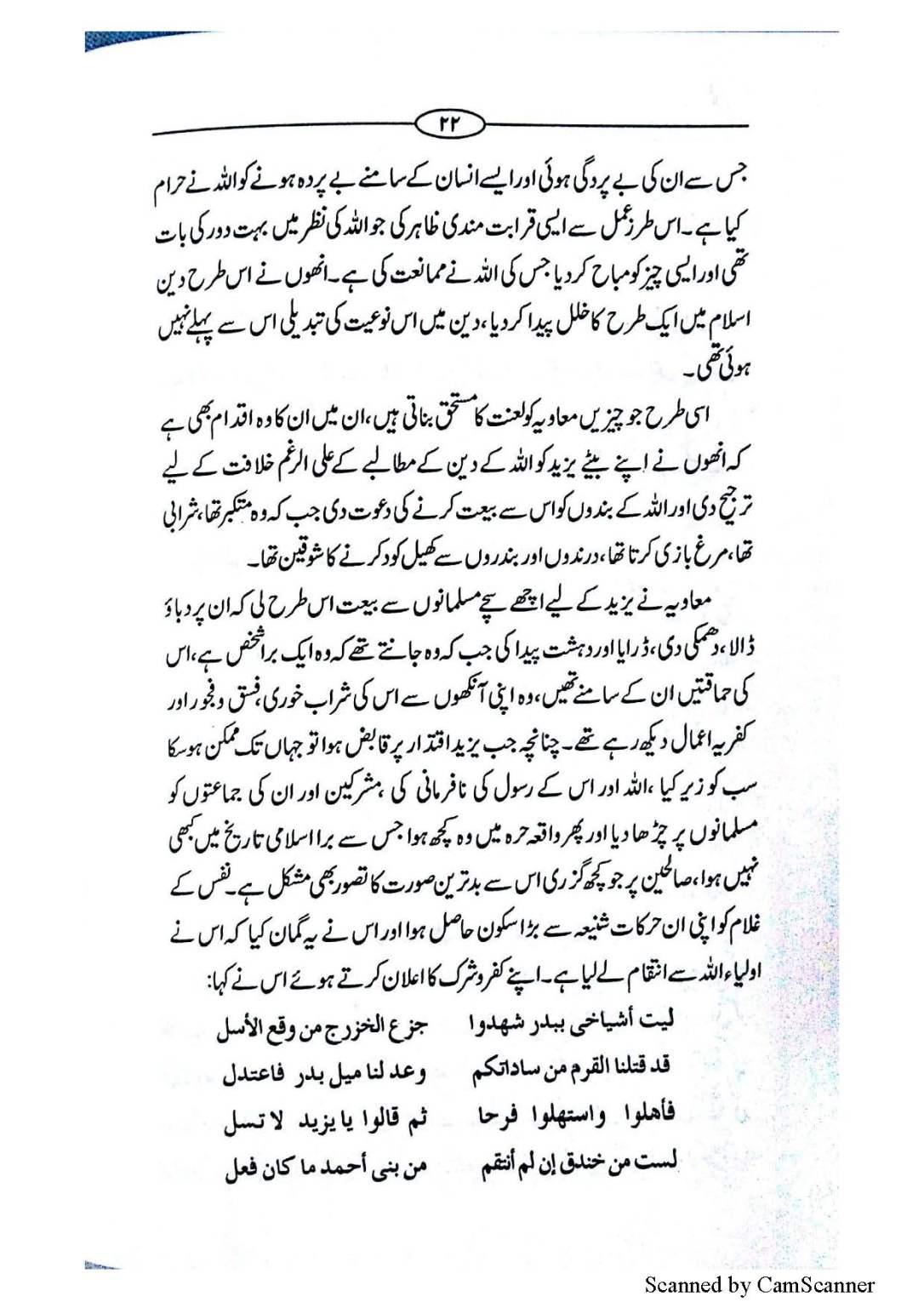 Muawiya ki mazammat me Mamun Rashid ka khat_Page_12