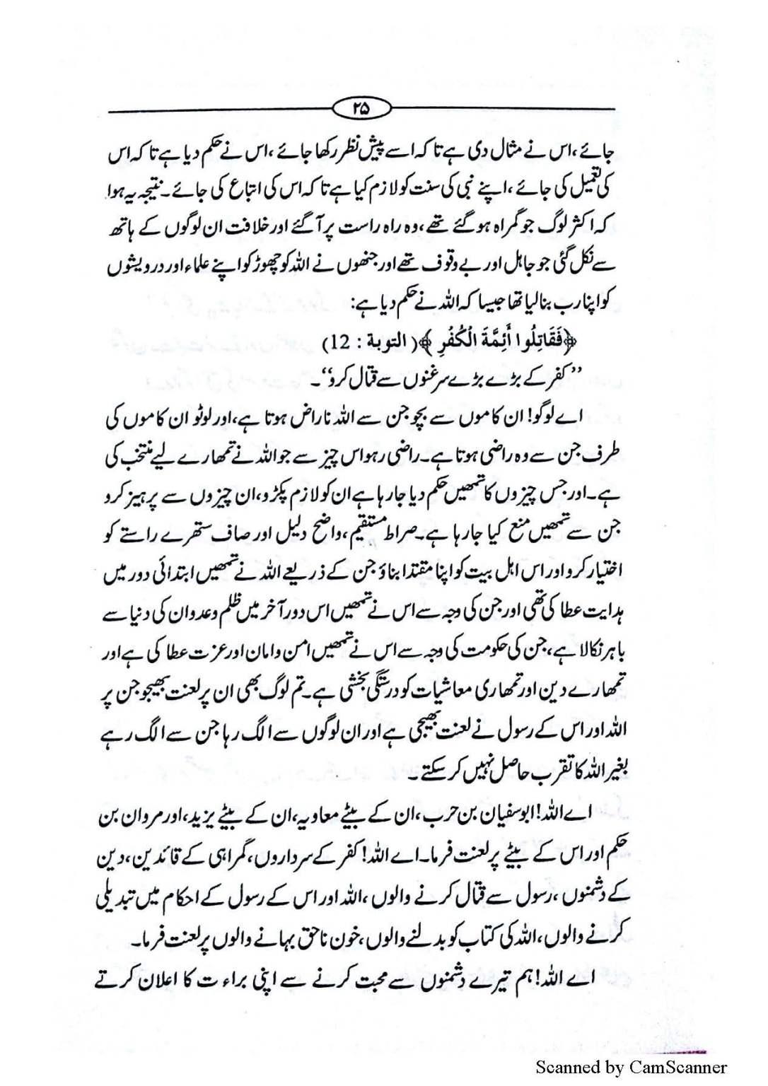 Muawiya ki mazammat me Mamun Rashid ka khat_Page_15