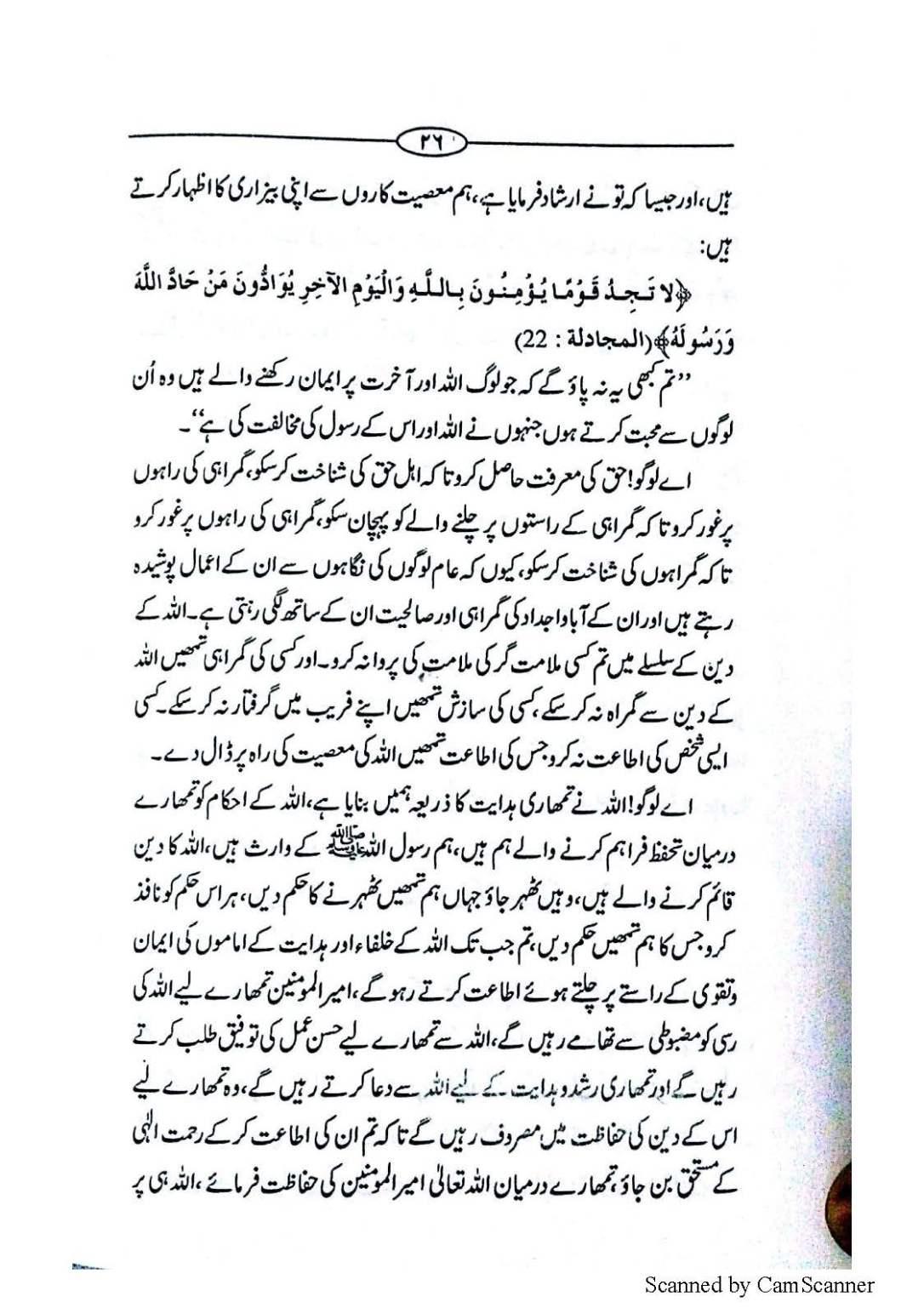 Muawiya ki mazammat me Mamun Rashid ka khat_Page_16